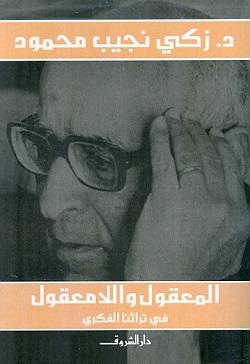 المعقول واللامعقول - زكي نجيب محمود