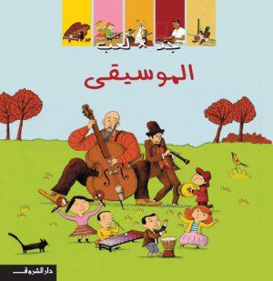 كتاب الموسيقى من سلسلة جد x لعب