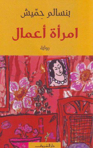 رواية امرأة أعمال بنسالم حميش