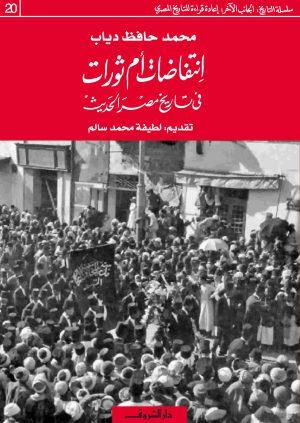 كتاب انتفاضات أم ثورات في تاريخ مصر الحديث محمد حافظ دياب