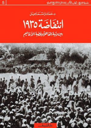 كتاب انتفاضة 1935 بين وثبة القاهرة وغضبة الأقاليم حمادة محمود إسماعيل