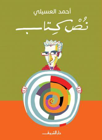 أحمد العسيلي نص كتاب