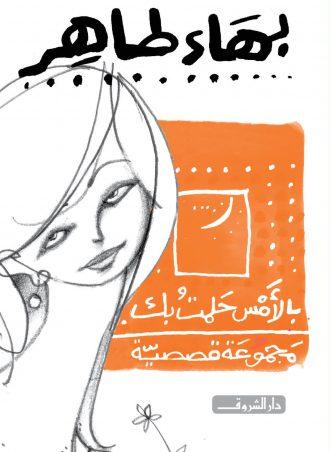 المجموعة القصصية بالأمس حلمت بك بهاء طاهر