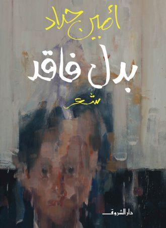 كتاب بدل فاقد أمين حداد