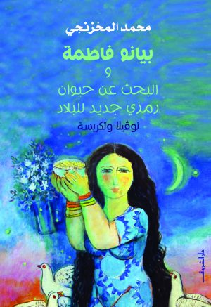 بيانو فاطمة - محمد المخزنجي