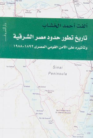 كتاب تاريخ تطور حدود مصر الشرقية ألفت أحمد الخشاب