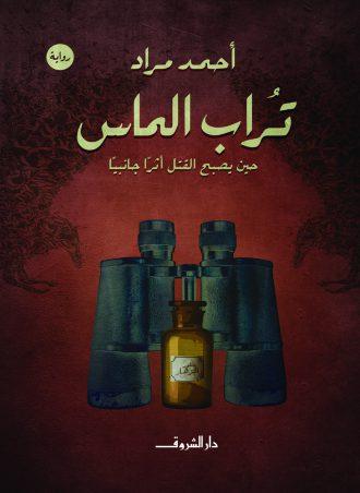 رواية تراب الماس أحمد مراد