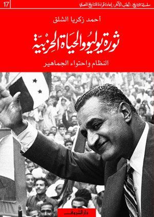 كتاب ثورة يوليو والحياة الحزبية أحمد زكريا الشلق