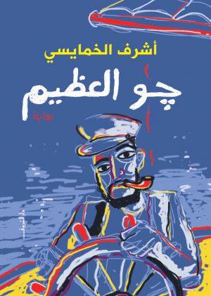 رواية جو العظيم أشرف الخمايسي