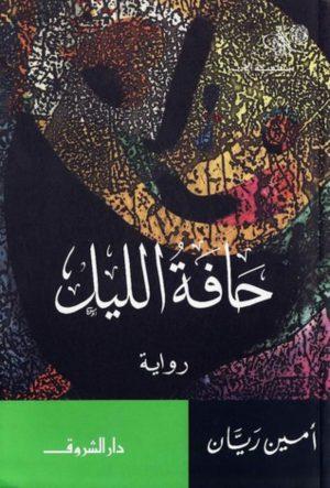 كتاب حافة الليل أمين ريان