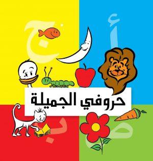 كتاب تلوين حروفي الجميلة وليد طاهر