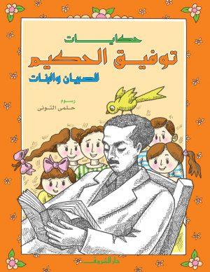 كتاب حكايات توفيق الحكيم للصبيان والبنات