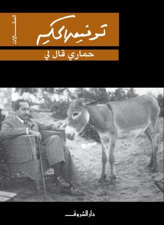 كتاب حماري قال لي توفيق الحكيم