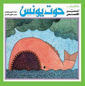 حوت يونس سلسلة أحسن القصص أحمد بهجت