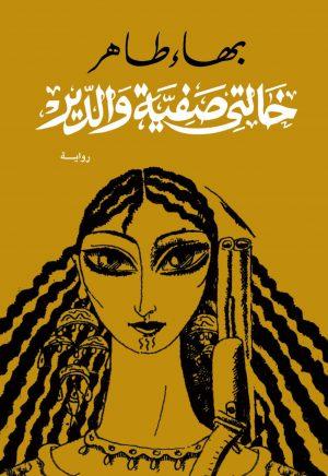 رواية خالتي صفية والدير بهاء طاهر