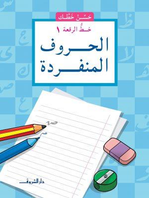 خط الرقعة 1 الحروف المنفردة ناصف مصطفى عبد العزيز