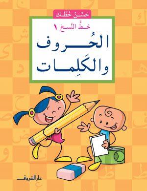 كتاب خط النسخ 1 الحروف والكلمات ناصف مصطفى عبد العزيز