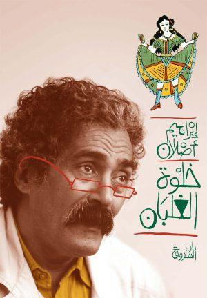 كتاب خلوة الغلبان إبراهيم أصلان