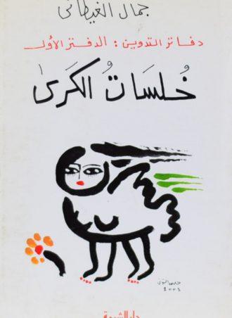 كتاب دفاتر التدوين الدفتر الأول خلسات الكرى جمال الغيطاني