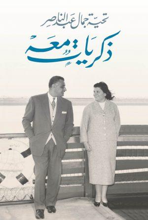 كتاب ذكريات معه تحية جمال عبد الناصر