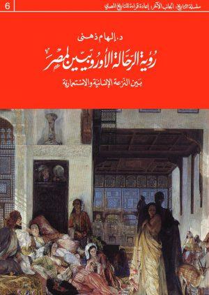 كتاب رؤية الرحالة الأوروبيين لمصر بين النزعة الإنسانية والاستعمارية إلهام ذهني