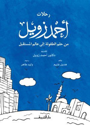 كتاب رحلات أحمد زويل من حلم الطفولة إلى عالم المستقبل هديل غنيم