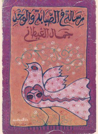 كتاب رسالة في الصبابة والوجد جمال الغيطاني