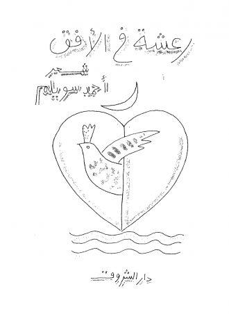 كتاب رعشة في الأفق أحمد سويلم