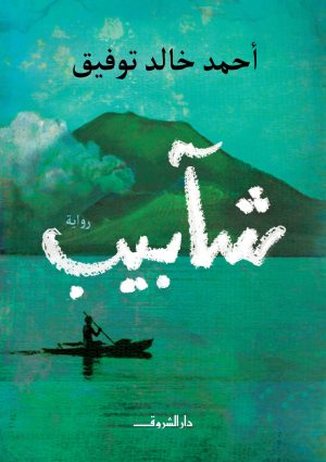 رواية شآبيب أحمد خالد توفيق
