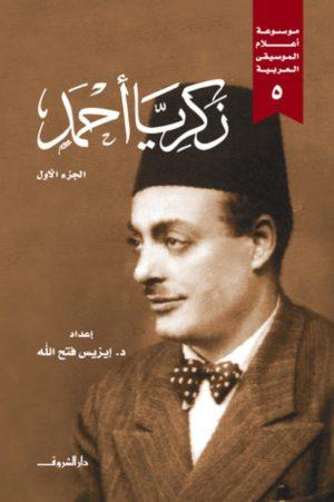 كتاب زكريا أحمد الجزء الأول