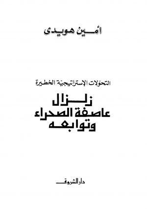 كتاب زلزال عاصفة الصحراء وتوابعه أمين هويدي