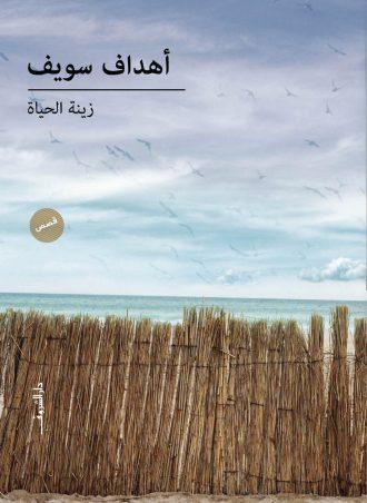 المجموعة القصصية زينة الحياة أهداف سويف