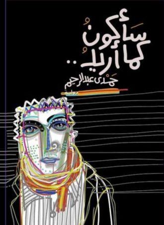 رواية سأكون كما أريد حمدي عبد الرحيم