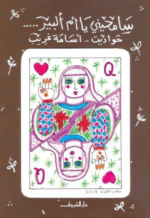 كتاب سامحيني يا أم ألبير أسامة غريب