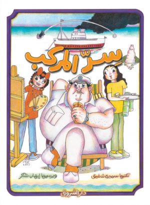 كتاب سر المركب سميرة شفيق