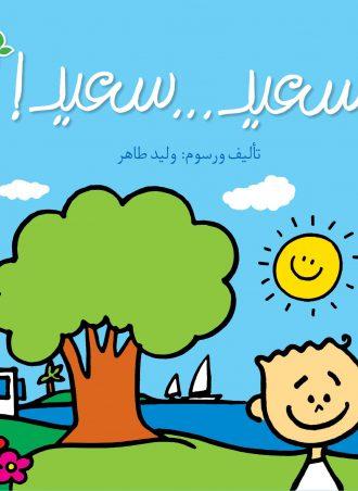 كتاب سعيد سعيد وليد طاهر