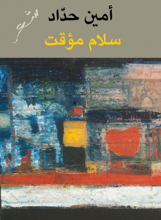 كتاب سلام مؤقت أمين حداد