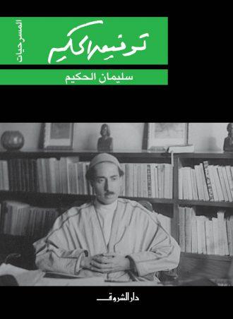 مسرحية سليمان الحكيم توفيق الحكيم
