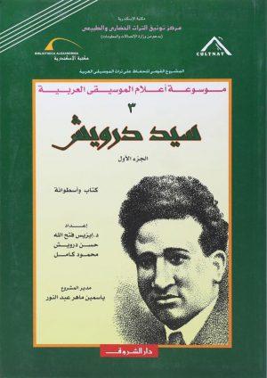 سيد درويش الجزء الأول كتاب وأسطوانة