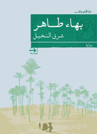 رواية شرق النخيل بهاء طاهر