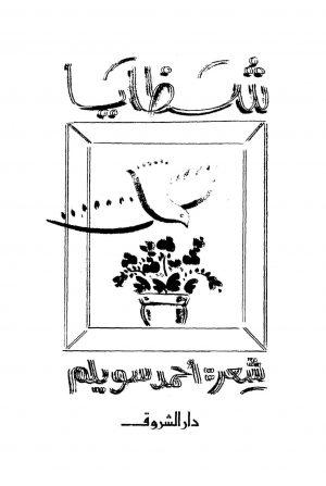 كتاب شظايا أحمد سويلم
