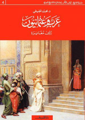 كتاب عرب وعثمانيون رؤى مغايرة محمد عفيفي