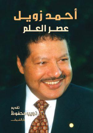كتاب عصر العلم أحمد زويل