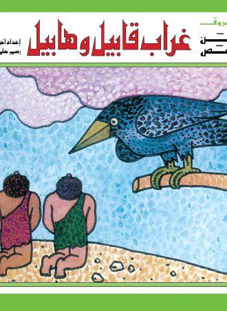 كتاب غراب قابيل وهابيل سلسلة أحسن القصص أحمد بهجت