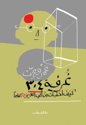 غرفة 304 - عمرو عزت