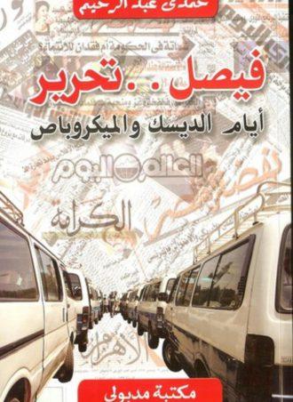 كتاب فيصل .. تحرير: أيام الديسك والميكروباص حمدي عبد الرحيم