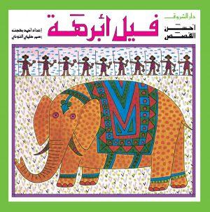 كتاب فيل أبرهة سلسلة أحسن القصص أحمد بهجت