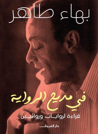 كتاب في مديح الرواية بهاء طاهر