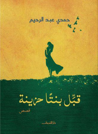 كتاب قبل بنتا حزينة حمدي عبد الرحيم