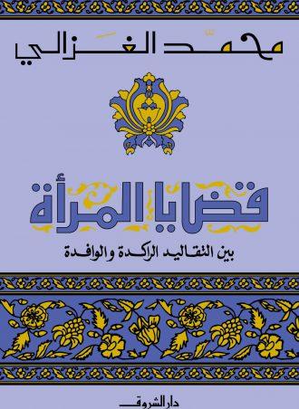 قضايا المرأة - محمد الغزالي